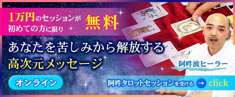 1万円のセッションが初めての方に限り無料 あなたを苦しみから解放する高次元メッセージ オンライン 阿吽タロットセッションを受ける