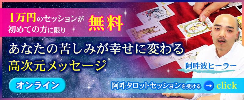 1万円のセッションが初めての方に限り無料 あなたの苦しみが幸せに変わる高次元メッセージ オンライン 阿吽タロットセッションを受ける